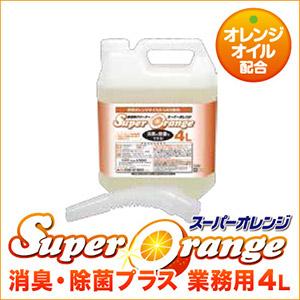 スーパーオレンジ 消臭・除菌プラス 業務用4L