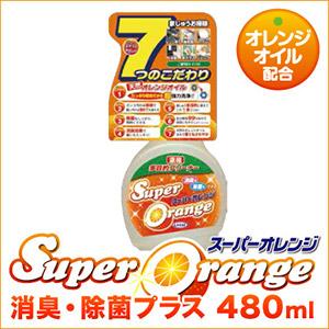 スーパーオレンジ 消臭・除菌プラス 480ml