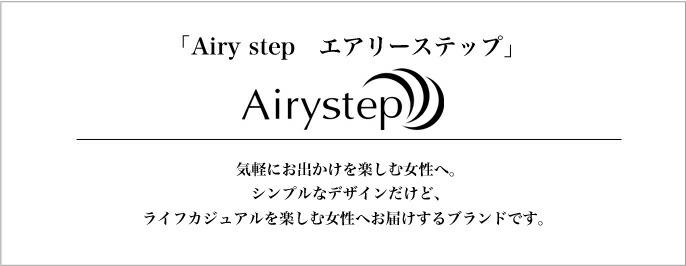 Airy step エアリーステップ