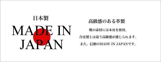 日本製 牛革製