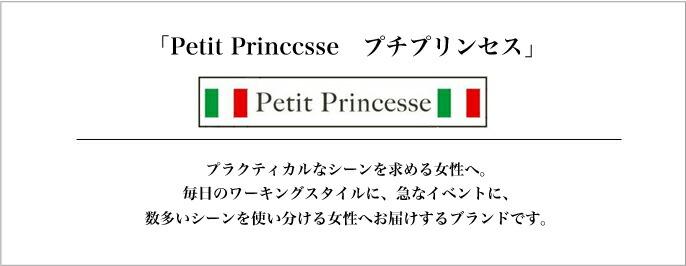 Petit Princesse プチプリンセス