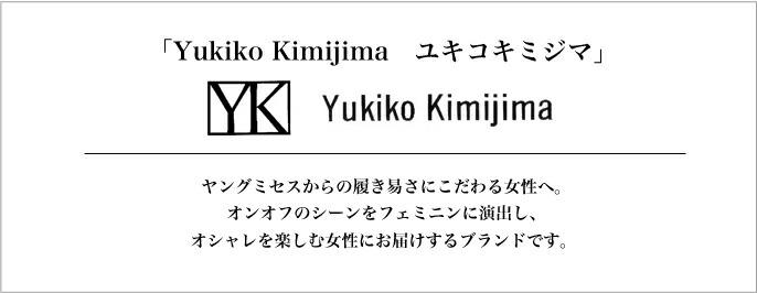 Yukiko Kimijima ユキコキミジマ