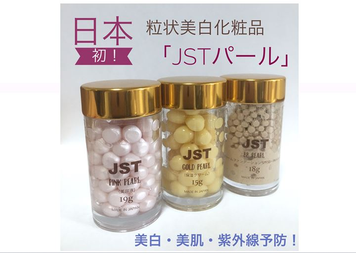 JSTパール 新発売