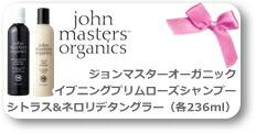 ジョンマスターイブニングプリムローズシャンプー236ml&シトラス&ネロリデタングラー236ml