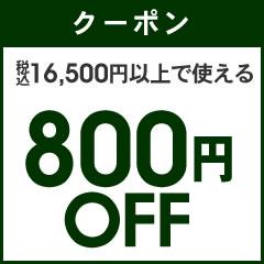 250円オフクーポン