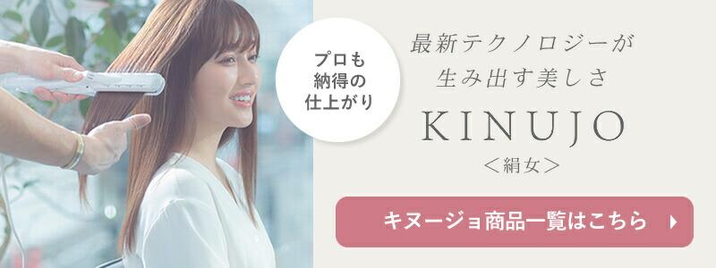 絹女 キヌージョ KINUJO 商品一覧はこちらから