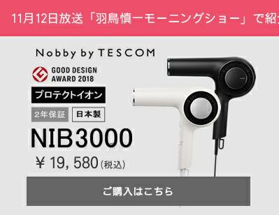 NIB 3000 ノビーバイテスコム