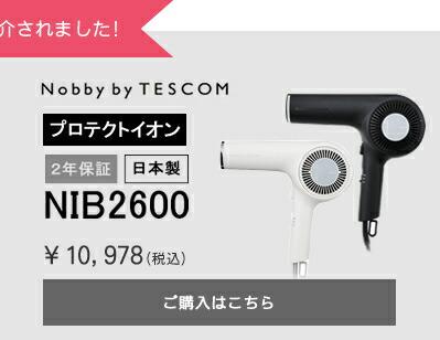 ノビーバイテスコム NIB2600