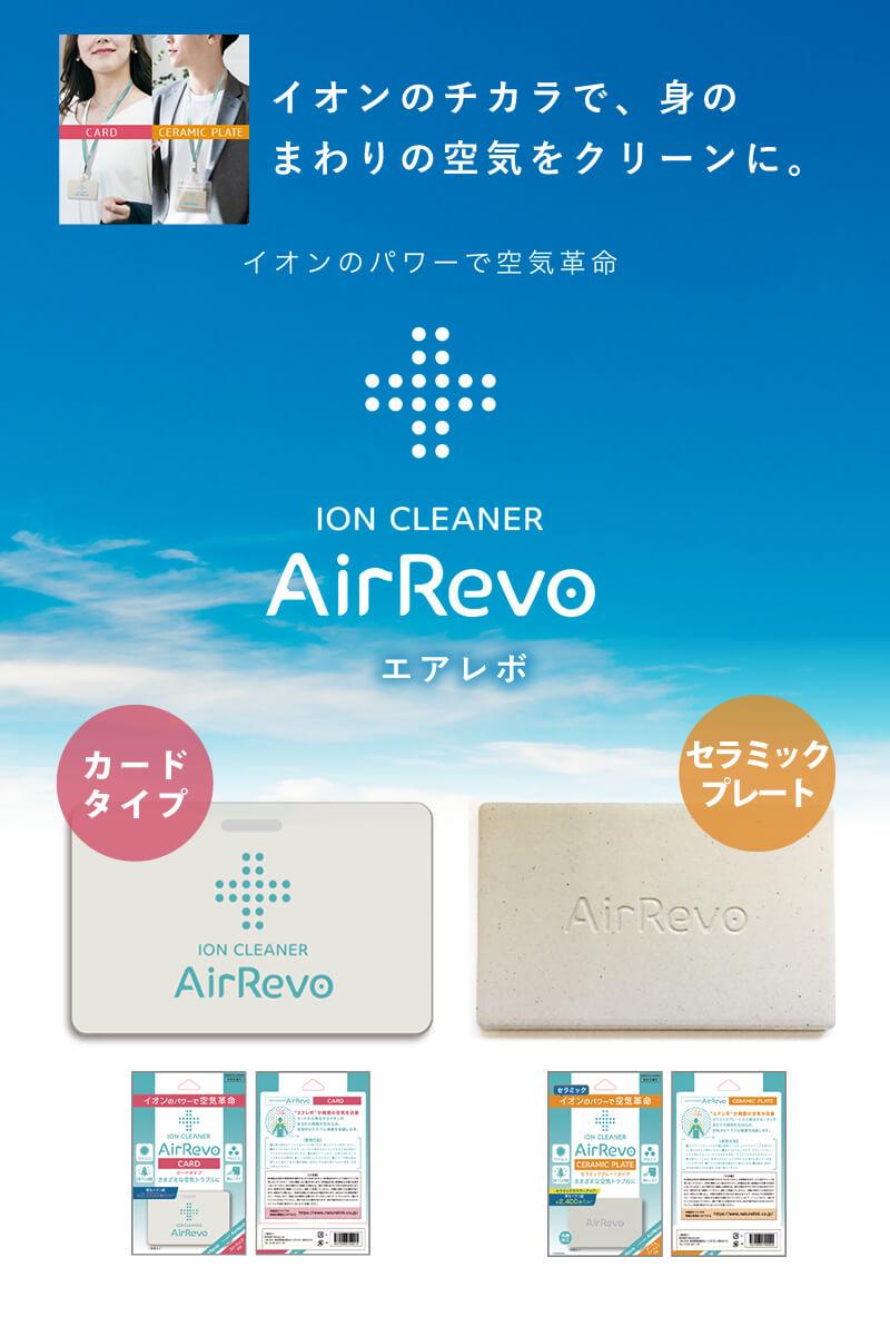 イオンのパワー エアレボ AirRevo