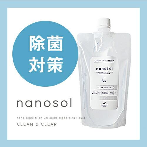 除菌・ウィルス対策 ナノソルcc クリンフット