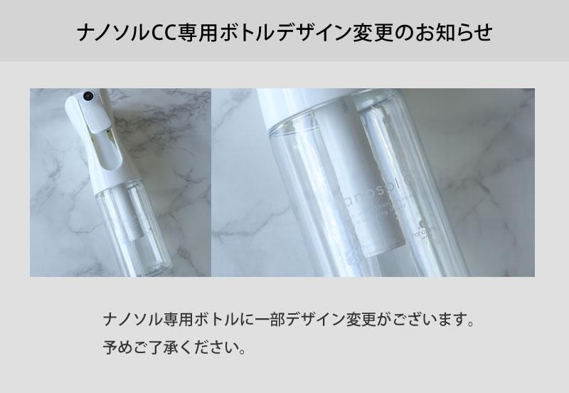 ナノソルCC専用ボトルデザインに一部デザイン変更がございます