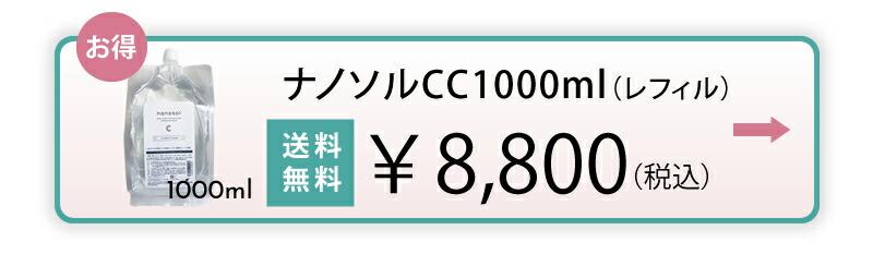 ナノソルCC 1000ml詰め替え