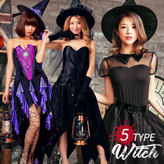 【30代・女性】大人の魅力溢れる魔女のハロウィン仮装おすすめは?【予算5千円】