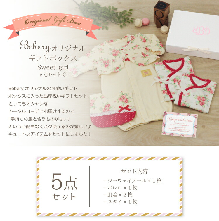 10bb872cdf4ba 楽天市場  送料無料  ベビー服ギフトボックスセット(Sweet girl)5点 ...