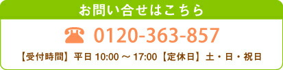 お問合せ電話番号:058-393-0133 受付時間:平日 10:00〜17:00 定休日:土・日・祝日