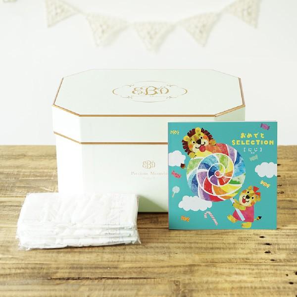 出産祝いギフト カタログギフト (おめでとセレクション 12000円コース)+ おむつセット 送料無料