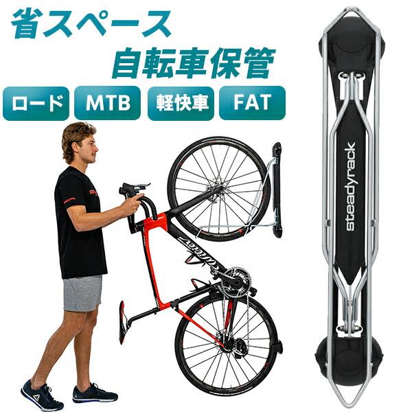 ステディラック Steadyrack 自転車 保管 省スペース保管 壁掛け取付 ロードバイク MTB 軽快車 FATバイク クロスバイク