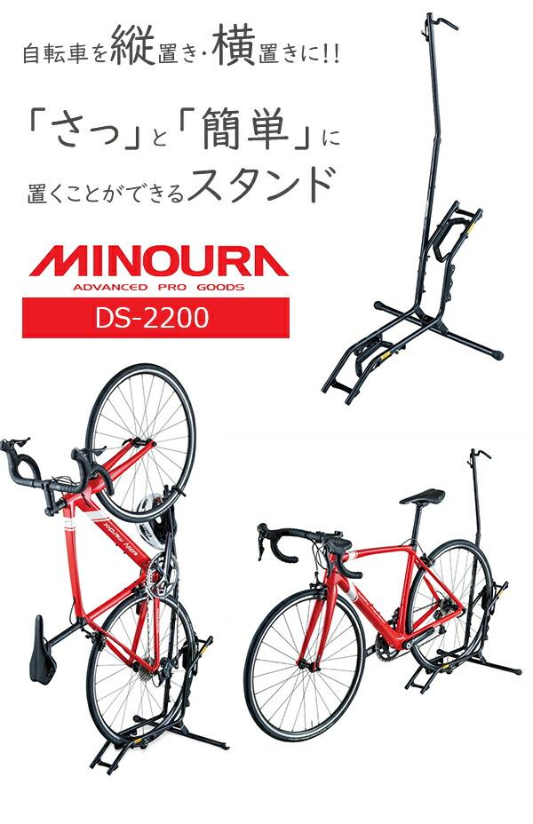 自転車 スタンド 縦置き 横置き ミノウラ DS-2200 ディスプレイスタンド MINOURA