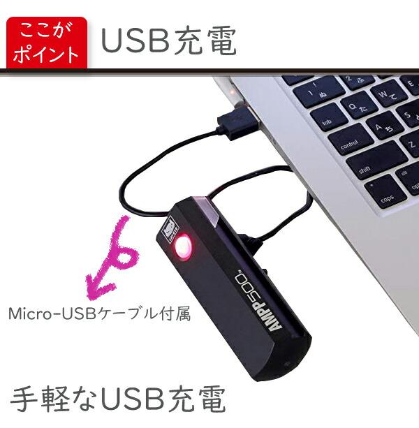 キャットアイ HL-EL085RC AMPP500 USB 充電式ヘッドライト 自転車 ライト フロントライト