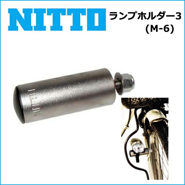 楽天市場 Nitto 日東 ランプホルダー3 M 6 Mtキャリア 一般車 自転車 ライト オプション Be Bike
