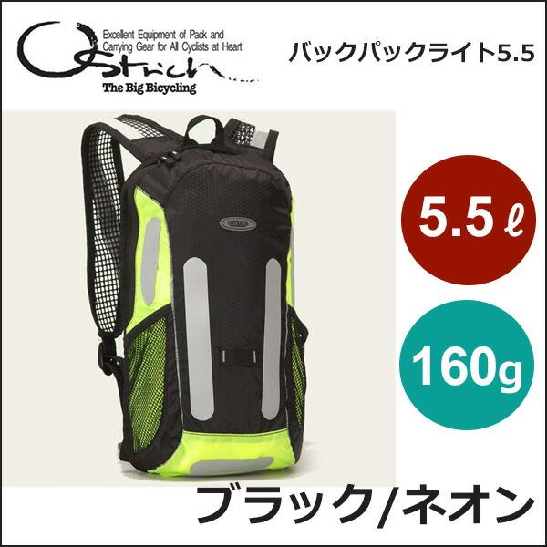 0303e48d969d 楽天市場】オーストリッチ バックパックライト5.5 ブラック/ネオン ...