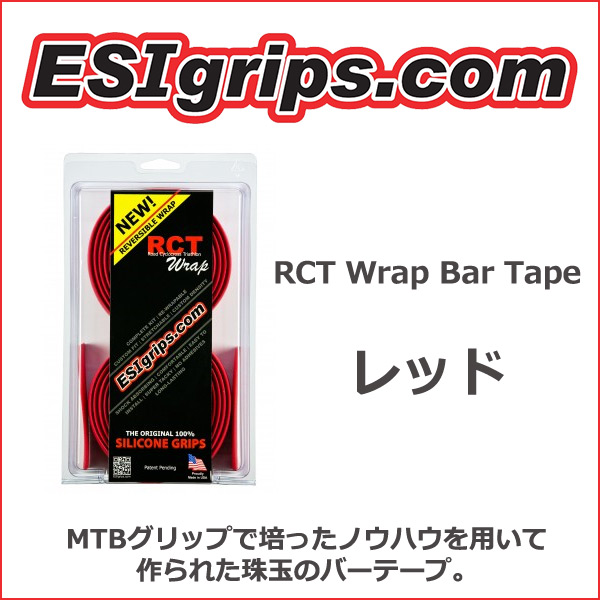 ESI Grips Rct Wrap Reversible Silicone Bar Tape