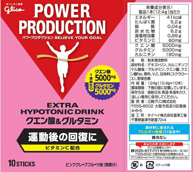 グリコ クエン酸&グルタミン エキストラハイポトニックドリンク 高機能ドリンク POWER PRODUCTION グリコ パワープロダクション