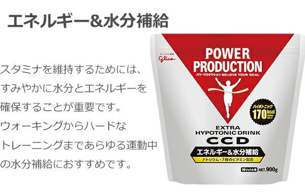 グリコ パワープロダクション エキストラハイポトニックドリンク CCD大袋 エネルギー&水分補給 POWER PRODUCTION