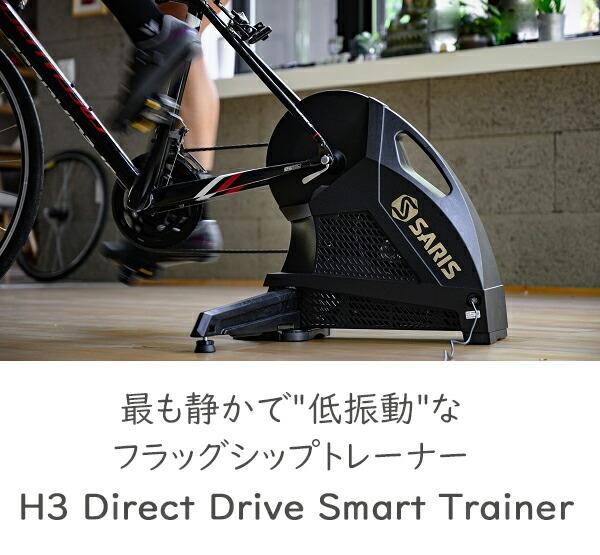 サリス H3 ダイレクト ドライブ スマート トレーナー SARIS H3 Direct Drive Smart Trainer 自転車 サイクルトレーナー ZWIFT対応