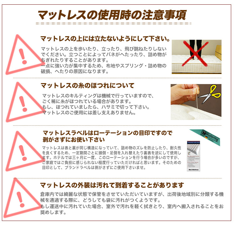 notice_mattress.jpg
