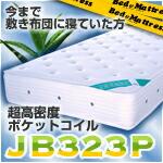 ポケットコイル マットレスJB323