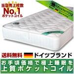 ポケットコイル マットレスMR300P大特価SALE★