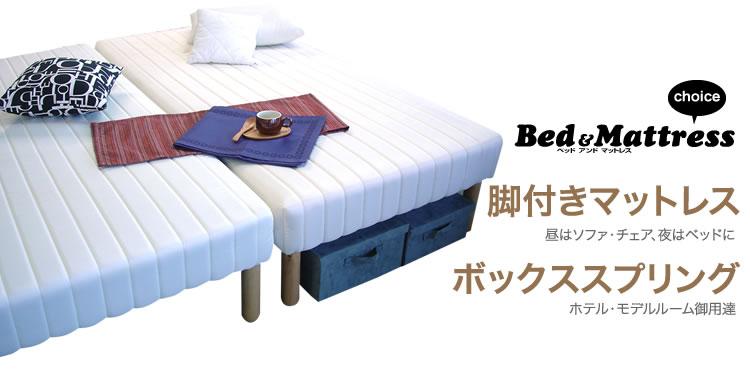 大カテゴリ ボックススプリングベッド