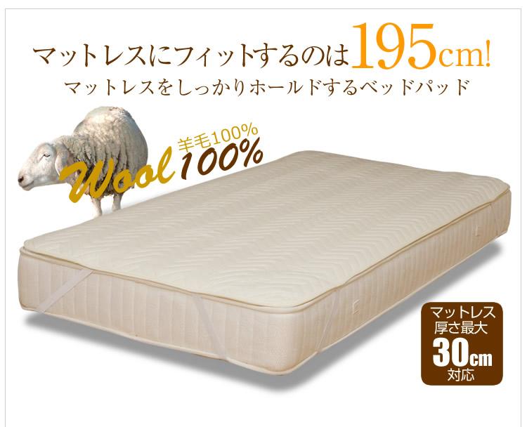ウールベッドパッド マットレスにフィットするのは195cm! ウール100%