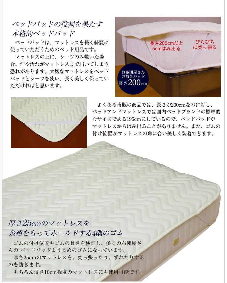 ベッドパッドの役割を果たす本格的ベッドパッド