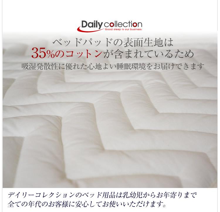 ベッドパッドの表面生地は35%のコットンが含まれているため、吸湿発散性に優れている