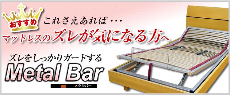 メタルバー2490円