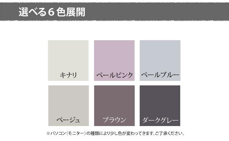 選べる6色展開