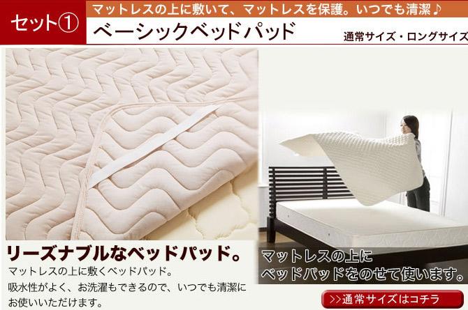 ベッドパッド通常サイズ