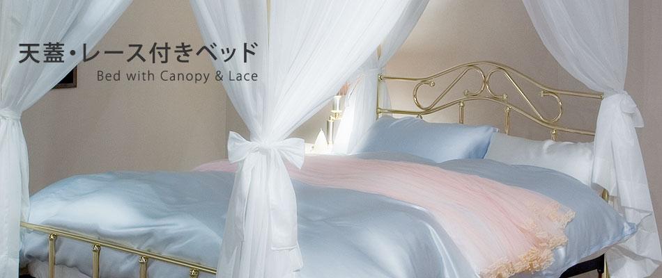 【楽天市場】 ベッド Gt ベッド(タイプ別) Gt 天蓋・レース付きベッド:ベッド専門店 ビーナスベッド