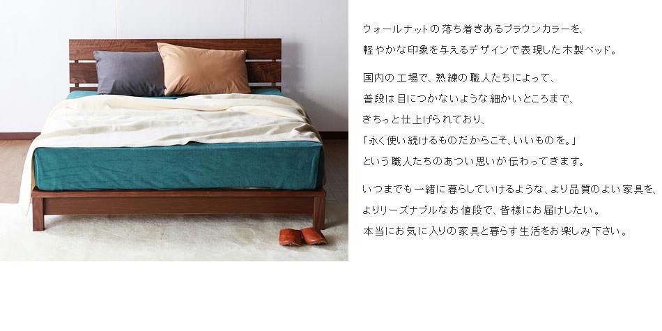 ウォールナットの国産ベッド