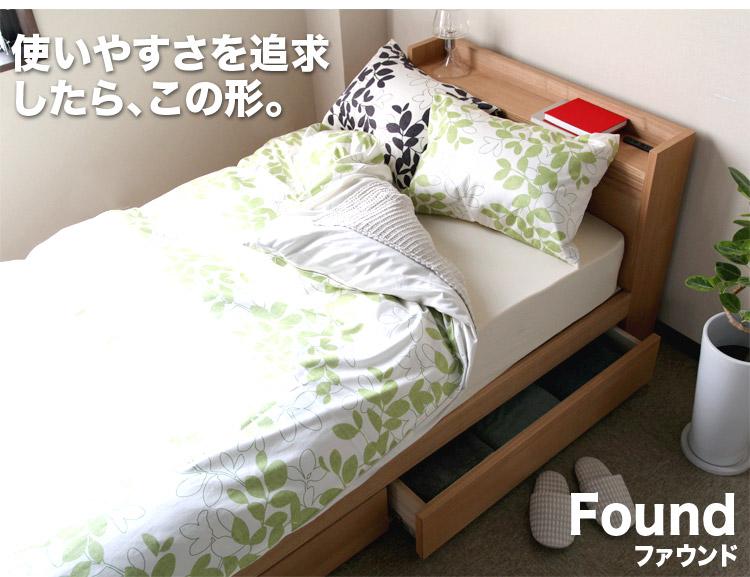 引出し付きベッド ファウンド