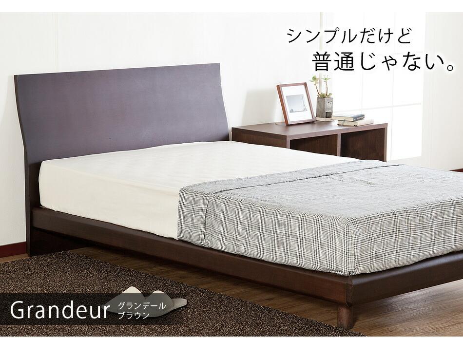 木製ベッド グランデール