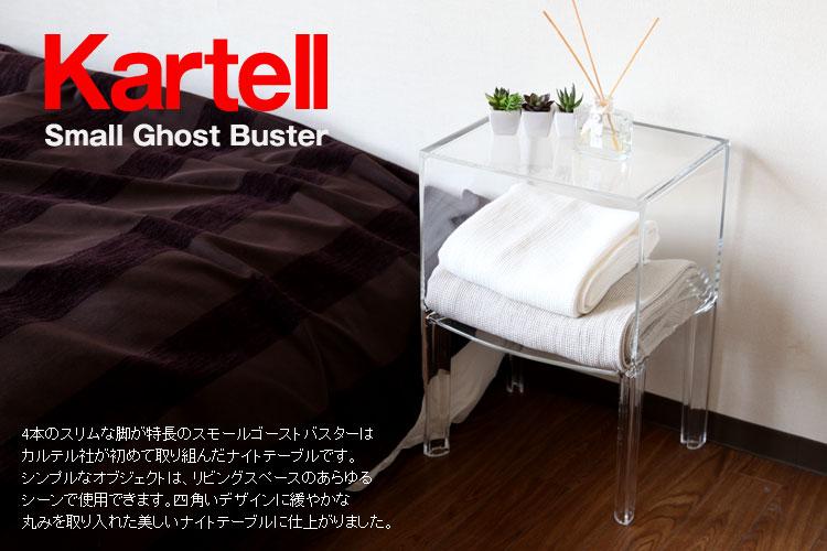 Comodino Ghost Buster Kartell.Kartell Ghost Buster Good Kartell Spoon Desk Elegant Best Kartell