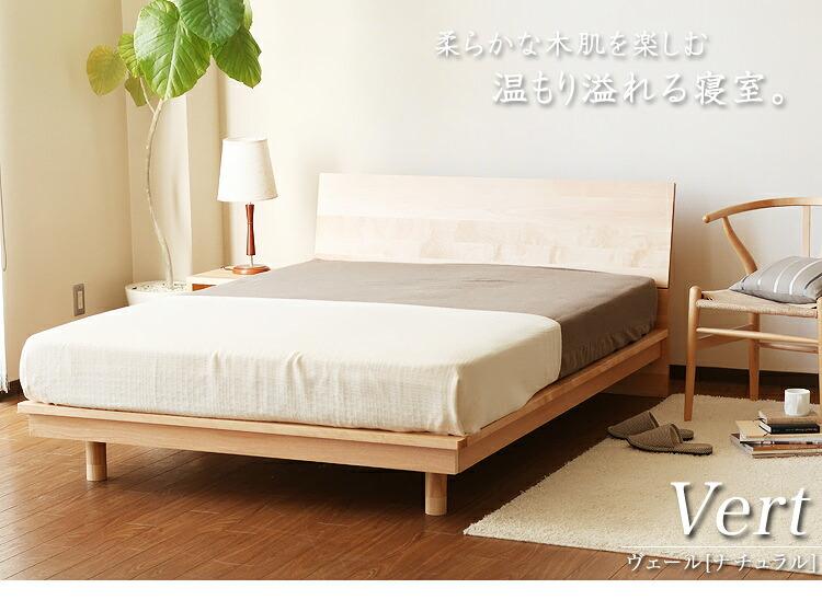 柔らかな木肌を楽しむ温もり溢れる寝室 Vert(ヴェール)[ナチュラル]
