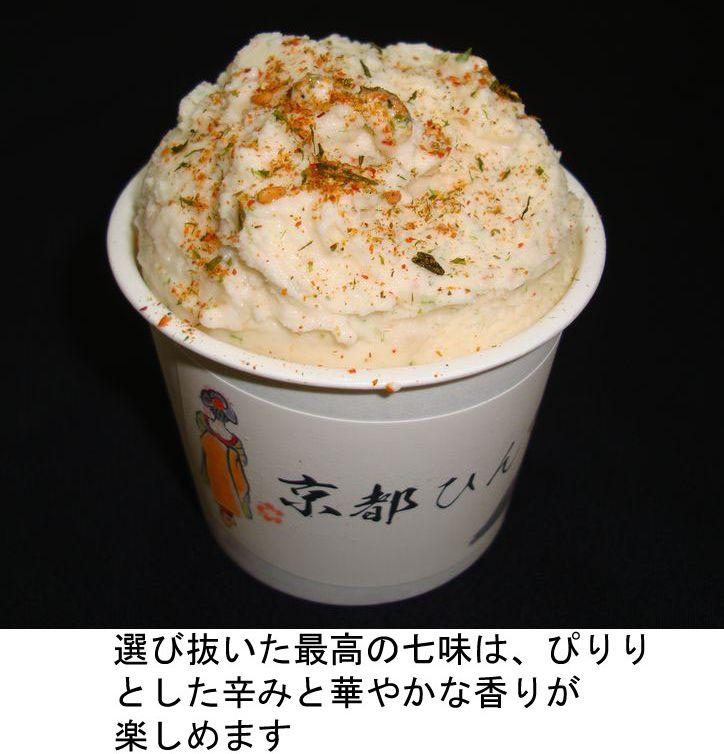 七味アイス
