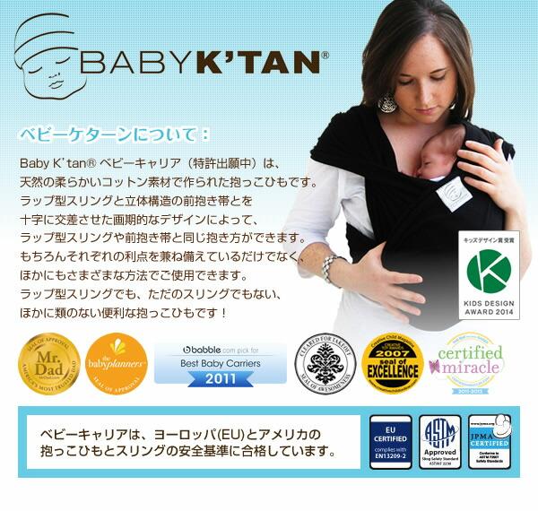 Baby K'tan/ベビーキャリア