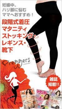 Preggersマタニティ段階式着圧ストッキング・レギンス・靴下