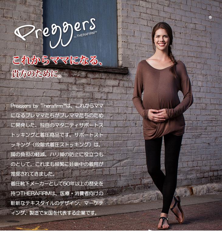 マタニティストッキング・タイツ・靴下 Preggers(プレッガーズ)