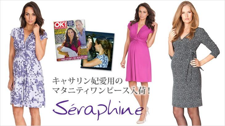 Seraphine セラフィン マタニティワンピース
